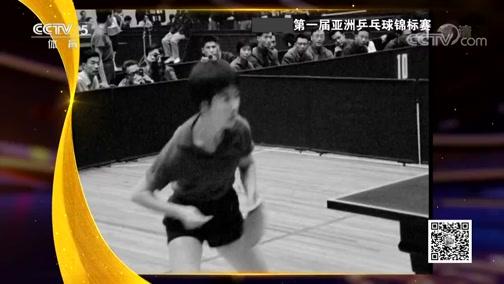 [乒乓球]砥砺 新中国体育记忆——1972年
