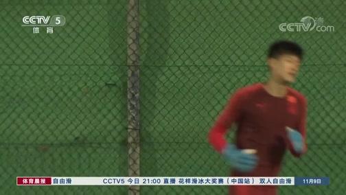 [国足]颜骏凌:40强赛目标都是全取三分