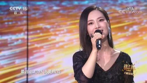 [全球中文音乐榜上榜]歌曲《勇气》 演唱:汤晓菲