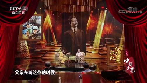 《中国文艺》 20191109 向经典致敬 本期致敬——电影《平原游击队》