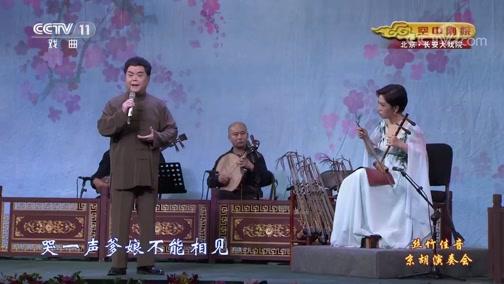 [CCTV空中剧院]京剧《文昭关》 演唱:杨乃彭