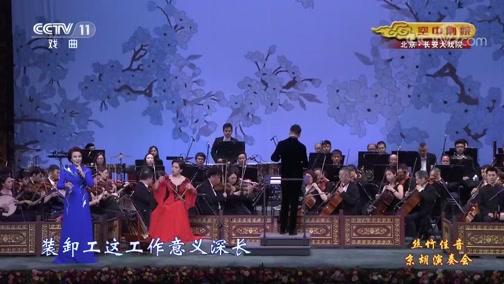 [CCTV空中剧院]京剧《海港》 演唱:迟小秋