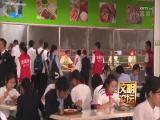 食以礼为上 食以安为先 文明论坛 2019.11.10 - 厦门电视台 00:10:05