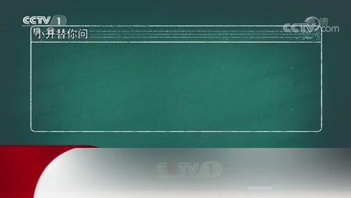 《开讲啦》 20191109 本期演讲者:陈亮