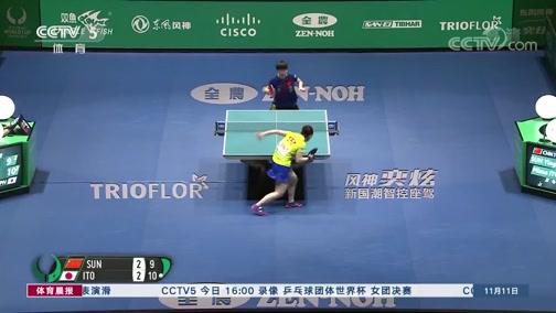 [乒乓球]孙颖莎大逆转 中国女团迎来九连冠
