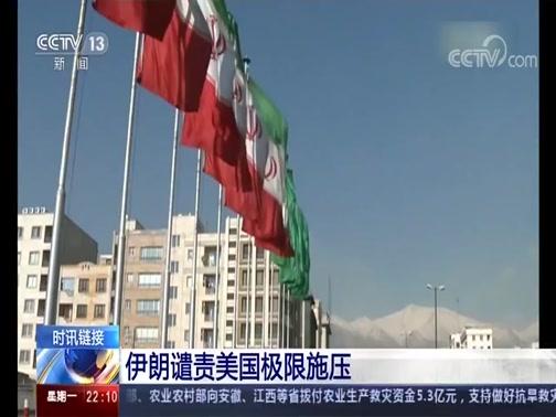 [国际时讯]伊朗谴责美国极限施压