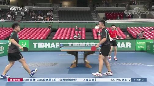 [乒乓球]中国男乒队保护性使用队长马龙