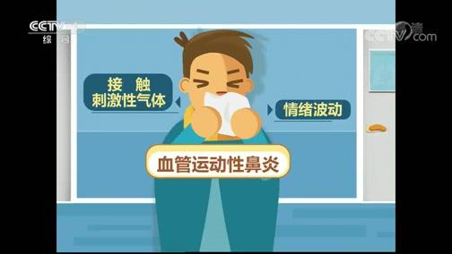 《生活提示》 20191112 你的鼻炎未必是过敏所致