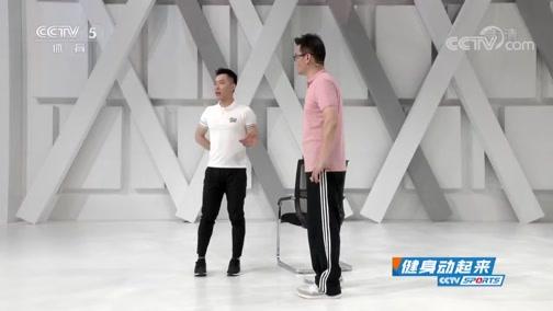 [健身动起来]李阳姿态整理系列 髋关节灵活性训练