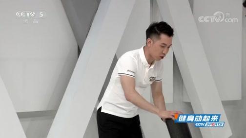 [健身动起来]20191112 宫廷舞步训练