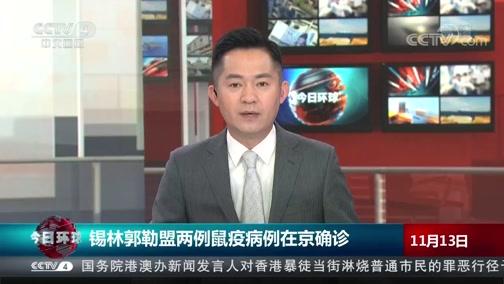 [今日环球]锡林郭勒盟两例鼠疫病例在京确诊