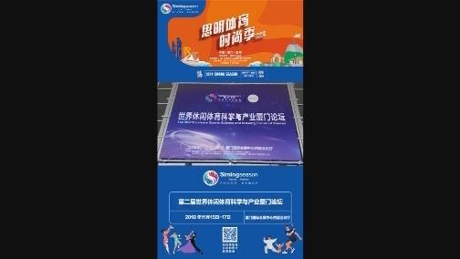第二届世界休闲体育科学与产业厦门论坛15秒预告 00:00:14