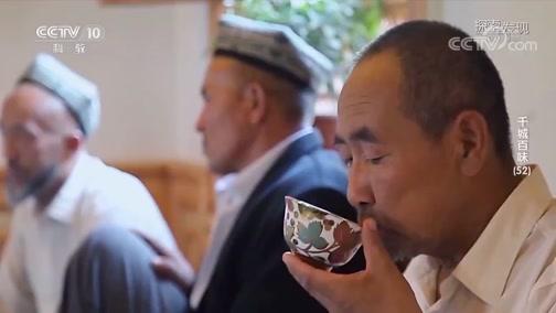 [探索·发现]新疆美食——烤馕