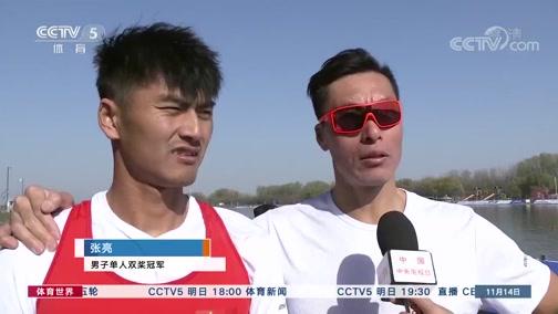 [赛艇]张亮、张灵分获男女单人双桨冠军