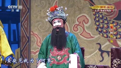 《CCTV空中剧院》 20191115 京剧《西施》 1/2