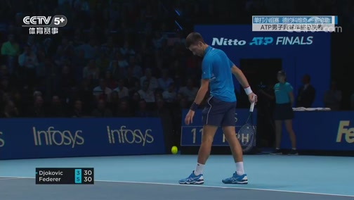 [网球]ATP年终总决赛小组赛:德约科维奇VS费德勒