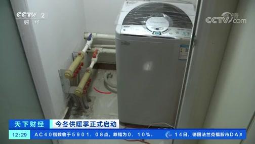 [天下财经]今冬供暖季正式启动 多元化清洁能源保障供暖季