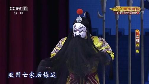 《CCTV空中剧院》 20191115 京剧《西施》 2/2