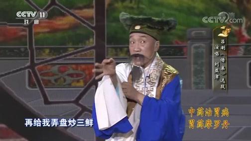 [梨园闯关我挂帅]吕剧《借亲》选段 演唱:刘亚津