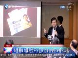 两岸新新闻 2019.11.16 - 厦门卫视 00:27:15