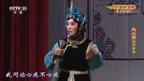 [CCTV空中剧院]京剧《龙潭鲍骆》 第七场