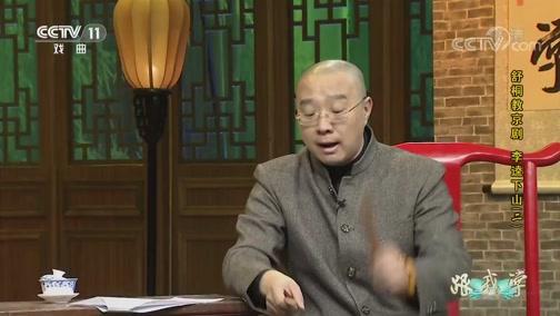《跟我学》 20191116 舒桐教京剧《李逵下山》(二)