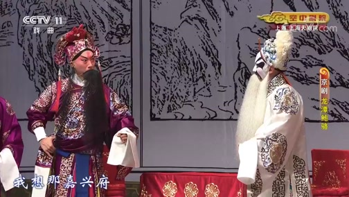 [CCTV空中剧院]京剧《龙潭鲍骆》 第一场