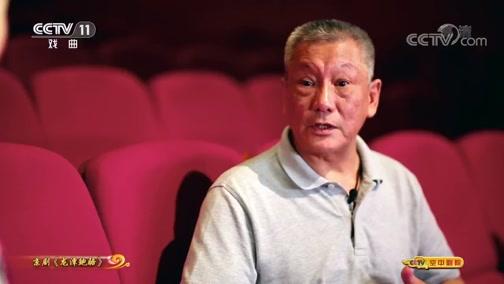 《CCTV空中剧院》 20191116 京剧《龙潭鲍骆》(访谈)
