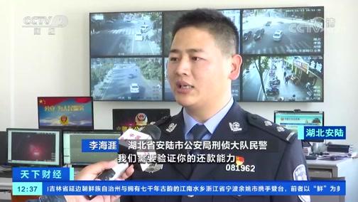 [世界财经]湖北安陆警方打掉落跨境电信收集欺骗团伙