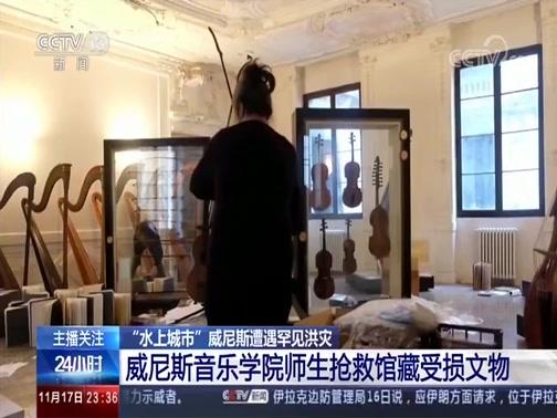 """[24小时]""""水上城市""""威尼斯遭遇罕见洪灾 威尼斯音乐学院师生抢救馆藏受损文物"""