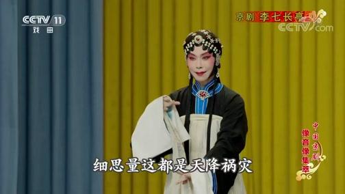 晋剧三关点帅全本(董秀智)山西省太行晋剧院