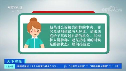 [世界财经]广州:女子高空抛物砸中轿车被判三年