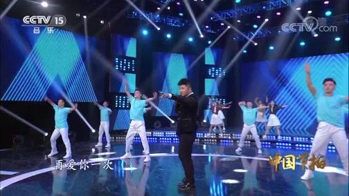 [中国节拍]《最后我们没在一起》 演唱:白小白 舞蹈:张佳图 何骆 等