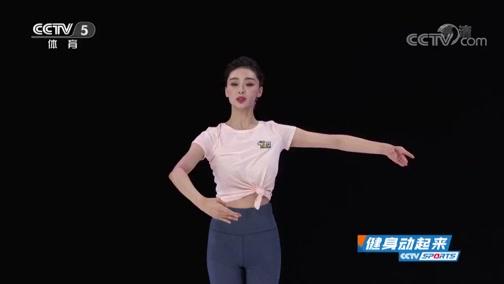 [健身动起来]侴陶带来形体训练-芭蕾手位练习