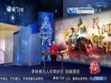 郭子仪传奇(2) 斗阵来讲古 2019.11.19 - 厦门卫视 00:30:17