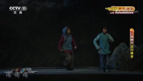 [CCTV空中剧院]上党梆子《太行娘亲》 第三场 鬼子扫荡