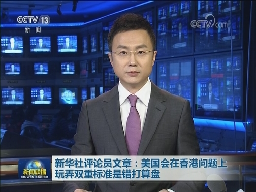 [视频]新华社评论员文章:美国会在香港问题上玩弄双重标准是错打算盘