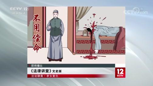 《法律讲堂(文史版)》 20191120 法说聊斋 孝女复仇