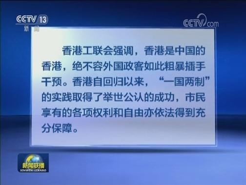 [视频]香港各界强烈谴责美涉港法案
