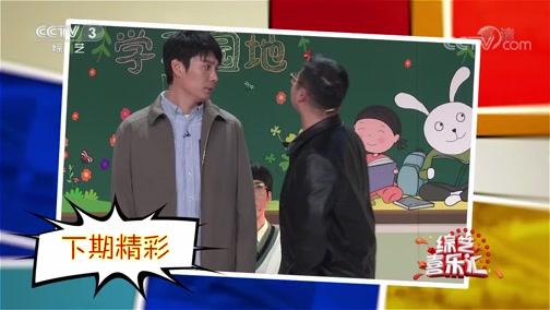 《综艺喜乐汇》 20191122 在最好的时光遇见