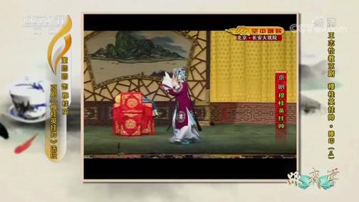 《跟我学》 20191122 王志怡教京剧 《穆桂英挂帅·捧印》(三)