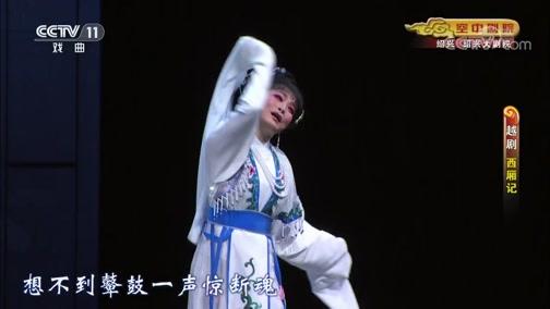 《CCTV空中剧院》 20191124 越剧《西厢记》 1/2