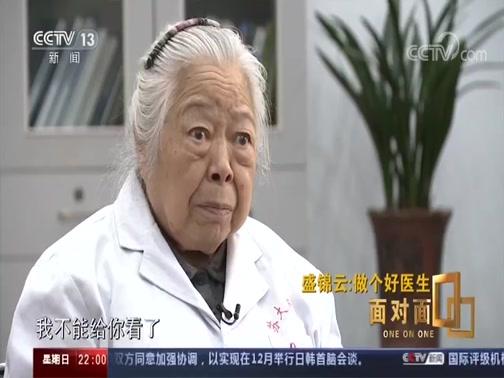 [面对面]盛锦云:做个好医生