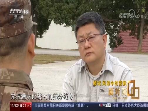 [面对面]谭斌:风浪中的营救