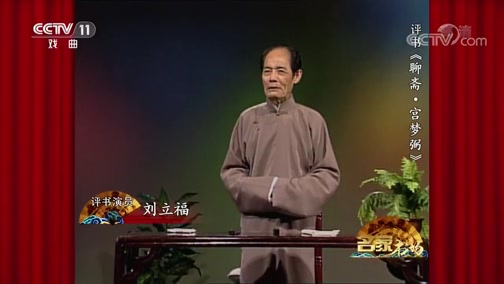 [名段欣赏]评书《聊斋•宫梦弼》(第四回) 表演:刘立福