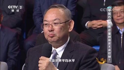 [对话]中国石油消费总量到底该不该控制?