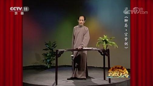 [名段欣赏]评书《聊斋•宫梦弼》(第五回) 表演:刘立福