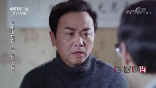 《方圓劇陣》 20191129 五集迷你劇·心藥(大結局)