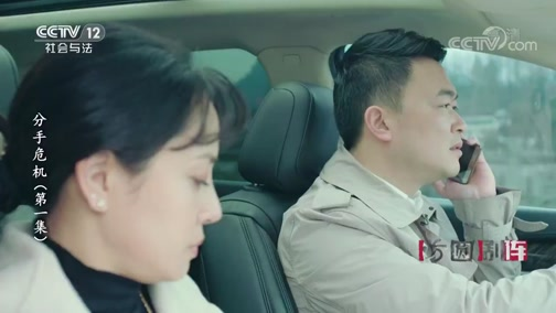 《方圓劇陣》 20191130 分手危機(第一集)