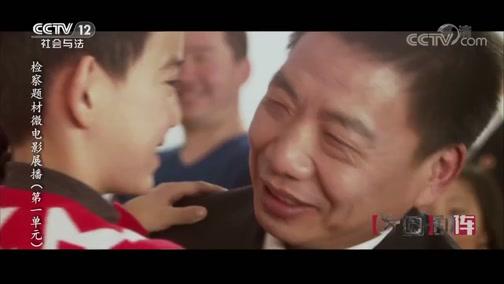 《方圓劇陣》 20191204 檢察題材微電影展播(第一單元)